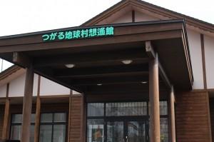 神睦会 秋の研修旅行